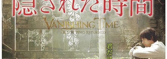 カン・ドンウォンVanishing Timeの邦題が『隠された時間』に。予告到着!