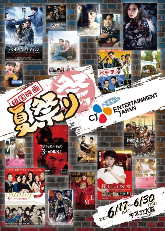"""さよならCJ Entertainment Japan韓国映画""""夏祭り""""開催決定!"""