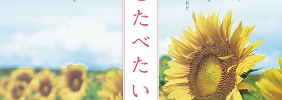 """映画「キミスイ」最新予告映像が公開!""""ひまわり""""ポスター解禁!"""