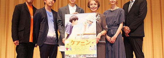 主演の戸塚純貴が介護の現場に衝撃を受けた!『ケアニン』完成披露試写会