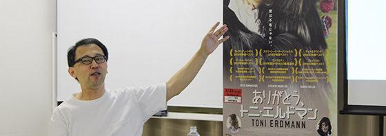 公開直前!佐々木敦、山崎まどか が語る『ありがとう、トニ・エルドマン』
