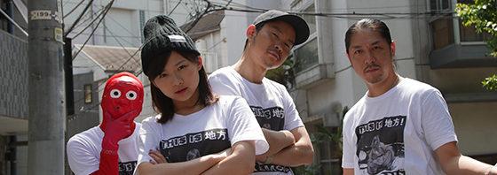 伊藤沙莉が餓鬼レンジャーとコラボ主題歌!青春ブラックコメディ『獣道』