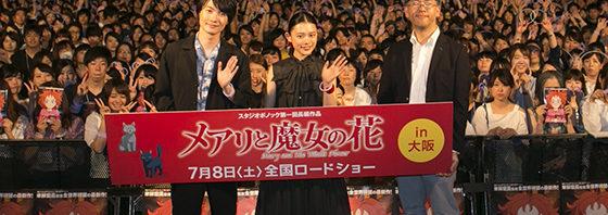 『メアリと魔女の花』 福岡・名古屋 そして 大阪!地方プロモーションを敢行中!
