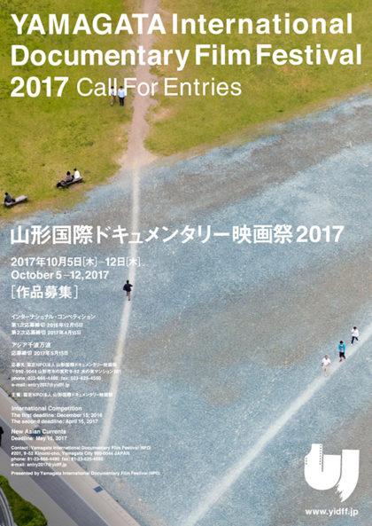 山形国際ドキュメンタリー映画祭