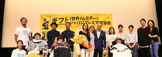 世界ALSデー『ギフト 僕がきみに残せるもの』ジャパンプレミア試写会開催!