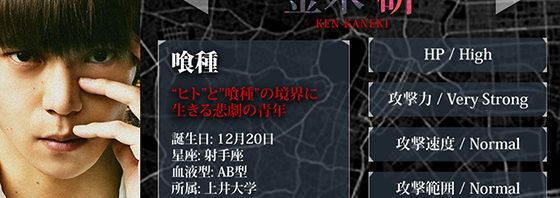 「東京喰種 トーキョーグール」ARシューティングゲームの展開が決定
