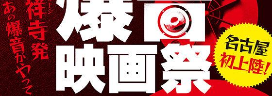 爆音映画祭in名古屋!急遽「キングスマン」レイトショー追加上映決定!