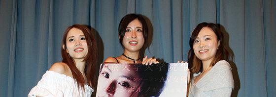 柴田千紘 x 鈴木涼美 登壇 『身体を売ったらサヨウナラ』女性限定試写会