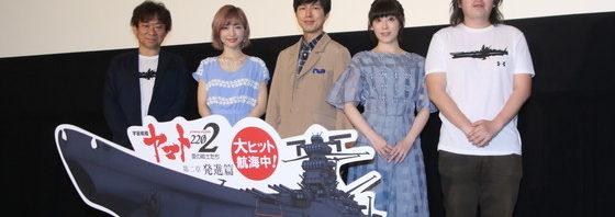 神田沙也加、羽原監督の誕生日祝祈る 宇宙戦艦ヤマト2202 第二章初日