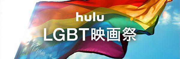 「プライド月間」にあわせhuluで『LGBT映画祭』6月5日から