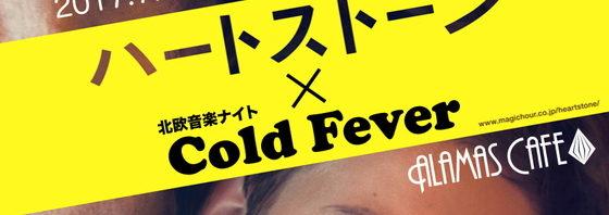 映画『ハートストーン』×新宿2丁目ALAMAS CAFEがコラボイベント!