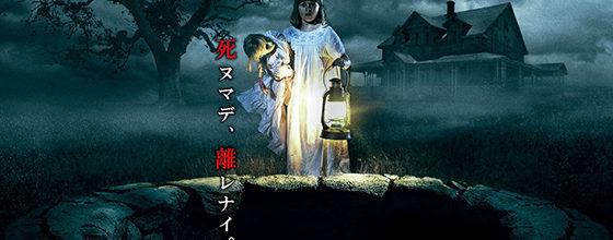 『アナベル 死霊人形の誕生』予告編とポスタービジュアルが解禁