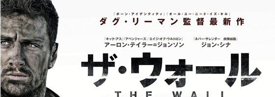 良質な脚本をダグ・リーマン監督が!『ザ・ウォール THE WALL』予告到着!