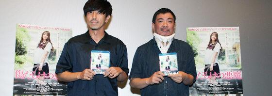 ブルーレイ&DVD 発売記念『傷だらけの悪魔』山岸聖太監督トークイベント
