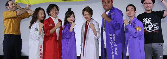 伊藤沙莉、須賀健太ら登壇『獣道』初日舞台挨拶 MC矢部にクレーム(笑)