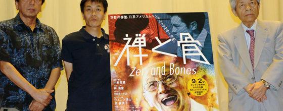田原総一朗、森達也、中村高寛監督で『禅と骨』シンポジウム付きプレミア