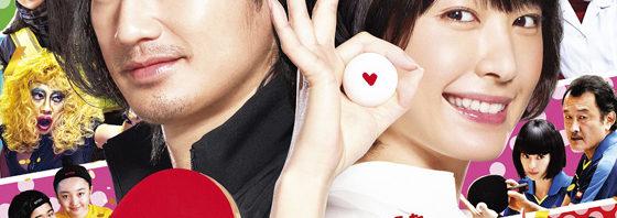 新垣結衣・瑛太『ミックス。』主題歌&挿入歌にSHISHAMO!Q&Aも到着