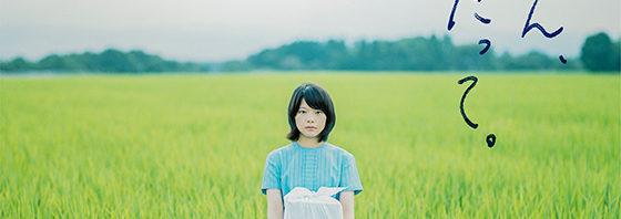 岸井ゆきのx森ガキ侑大監督『おじいちゃん、死んじゃったって。』予告編