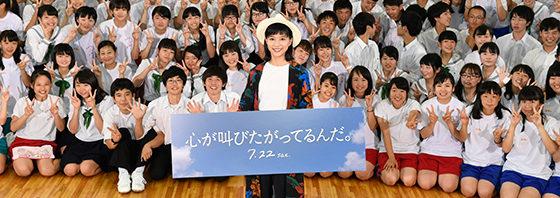 秩父高校に中島健人 芳根京子がサプライズ訪問『心が叫びたがってるんだ。』