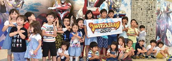 「ウルトラマンフェスティバル2017」幕開け!「親子の絆!」がテーマ