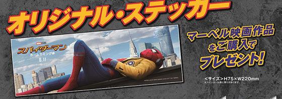 「スパイダーマン:ホームカミング」公開記念 マーベル・スタジオ キャンペーン 実施!