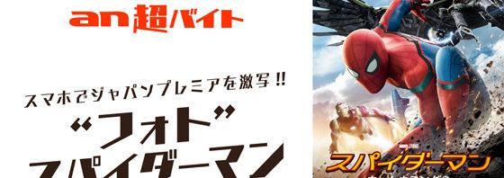 日給5万円! an 超バイト x 『スパイダーマン:ホームカミング』 バイト募集