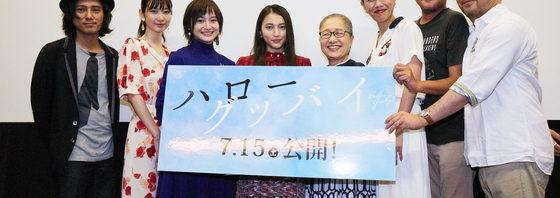 萩原みのり、久保田紗友『ハローグッバイ』初々しい初日舞台挨拶
