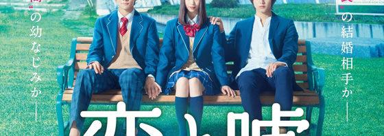 『恋と嘘』予告編と本ビジュアル到着公開日は10/14に決定!