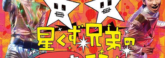 三浦涼介x武田航平『星くず兄弟の新たな伝説』枚数限定B2ポスターサイズ前売券決定!