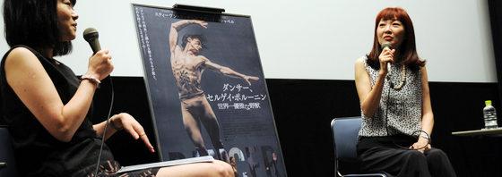 桜沢エリカ、小田島久恵が語る『ダンサー、セルゲイ・ポルーニン 世界一優雅な野獣』