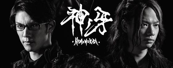 物語が一部解禁『牙狼<GARO>神ノ牙-KAMINOKIBA-』
