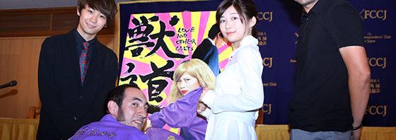 伊藤沙莉&須賀健太が登壇『獣道』日本外国特派員協会記者会見