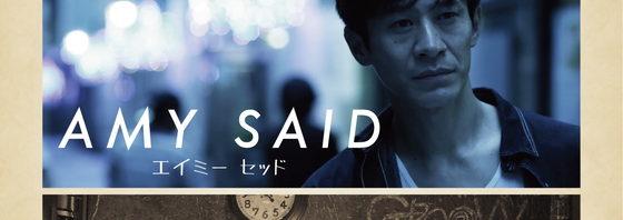 三浦誠己、渋川清彦、村上虹郎『AMY SAID エイミー・セッド』予告解禁