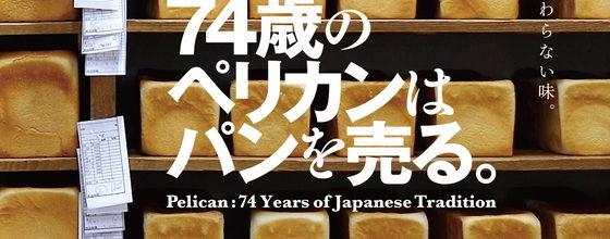 浅草の老舗パン屋『74歳のペリカンはパンを売る。』予告編完成!