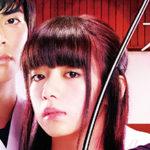 池田エライザ&中尾暢樹の床ドンシーン「一礼して、キス」特報!