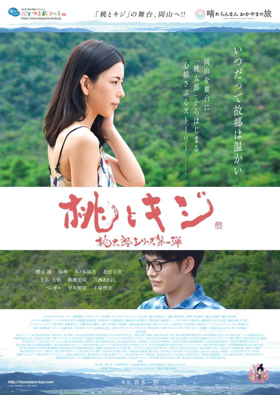 岡山を舞台の映画「桃とキジ」ポスタービジュアル到着