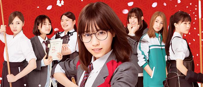 西野七瀬・白石麻衣ら登壇の映画『あさひなぐ』舞台挨拶ライブビューイング決定!