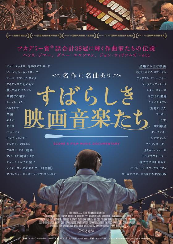 『すばらしき映画音楽たち』満席完売続出で10/7から凱旋上映決定!
