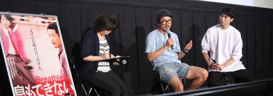 熱い東出昌大 x 面白ヤン・イクチュン トークイベント『息もできない』