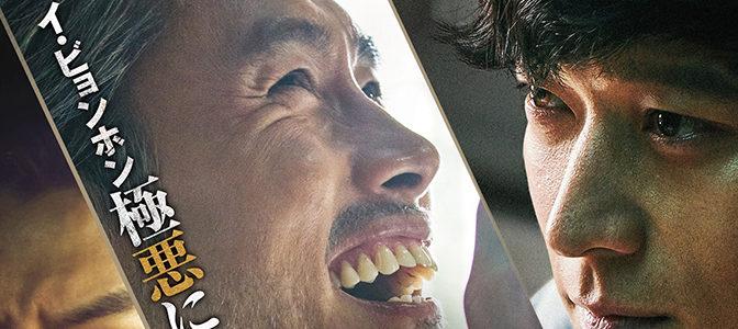 イ・ビョンホン来日&『MASTER/マスター』舞台挨拶決定!