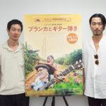 『ブランカとギター弾き』監督と20年来の友人 加瀬亮登壇!