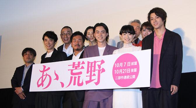 菅田将暉、ヤン・イクチュンらが本気で肉体駆使と!『あゝ、荒野』完成披露