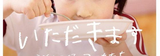 日本人と和食の深い関係『いただきます〜みそをつくる子どもたち』公開決定