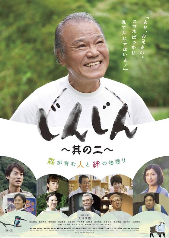 舞台は「名水の里」秦野へ『じんじん~其の二~』特別上映会決定!