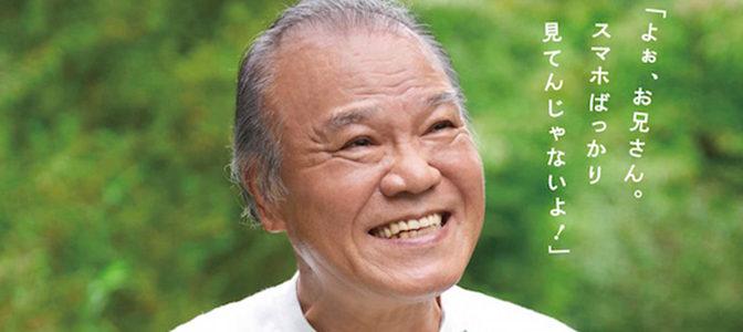 映画『じんじん~其の二~』初日舞台挨拶決定! 大地康雄、山田大樹監督 登壇