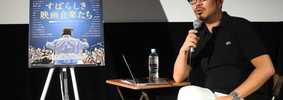 宇野維正さんがトークイベント映画『すばらしき映画音楽たち』