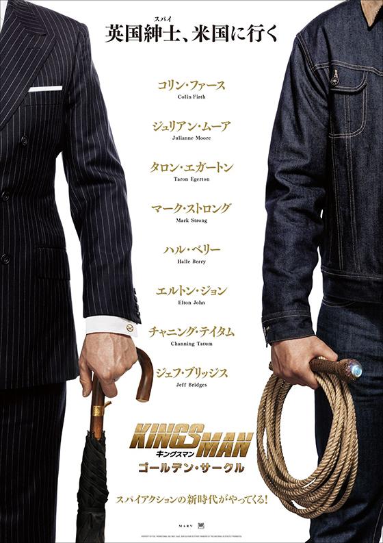 新世代スパイアクション『キングスマン:ゴールデン・サークル』 日本公開日決定!