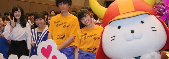 土屋太鳳、間宮祥太朗が部活女子を応援!Q&Aも「トリガール!」