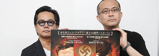 映画系W松崎 健夫&まこと が登壇!映画『ハイドリヒを撃て!』