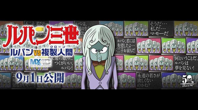『ルパンVS複製人間(クローン)』4Kリマスター化MX4D®版キャンペーン開始!